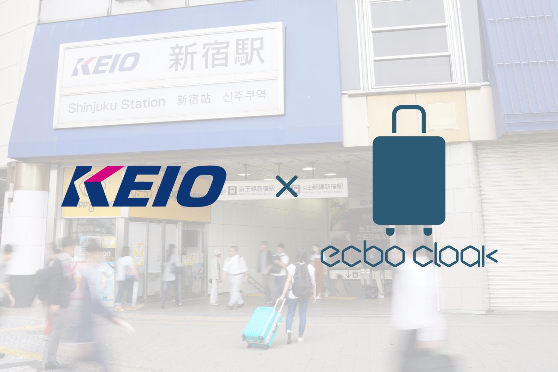 [新宿駅南口] 京王線新宿駅すぐの施設に予約OKの手荷物預かり所 ecbo cloakが提携