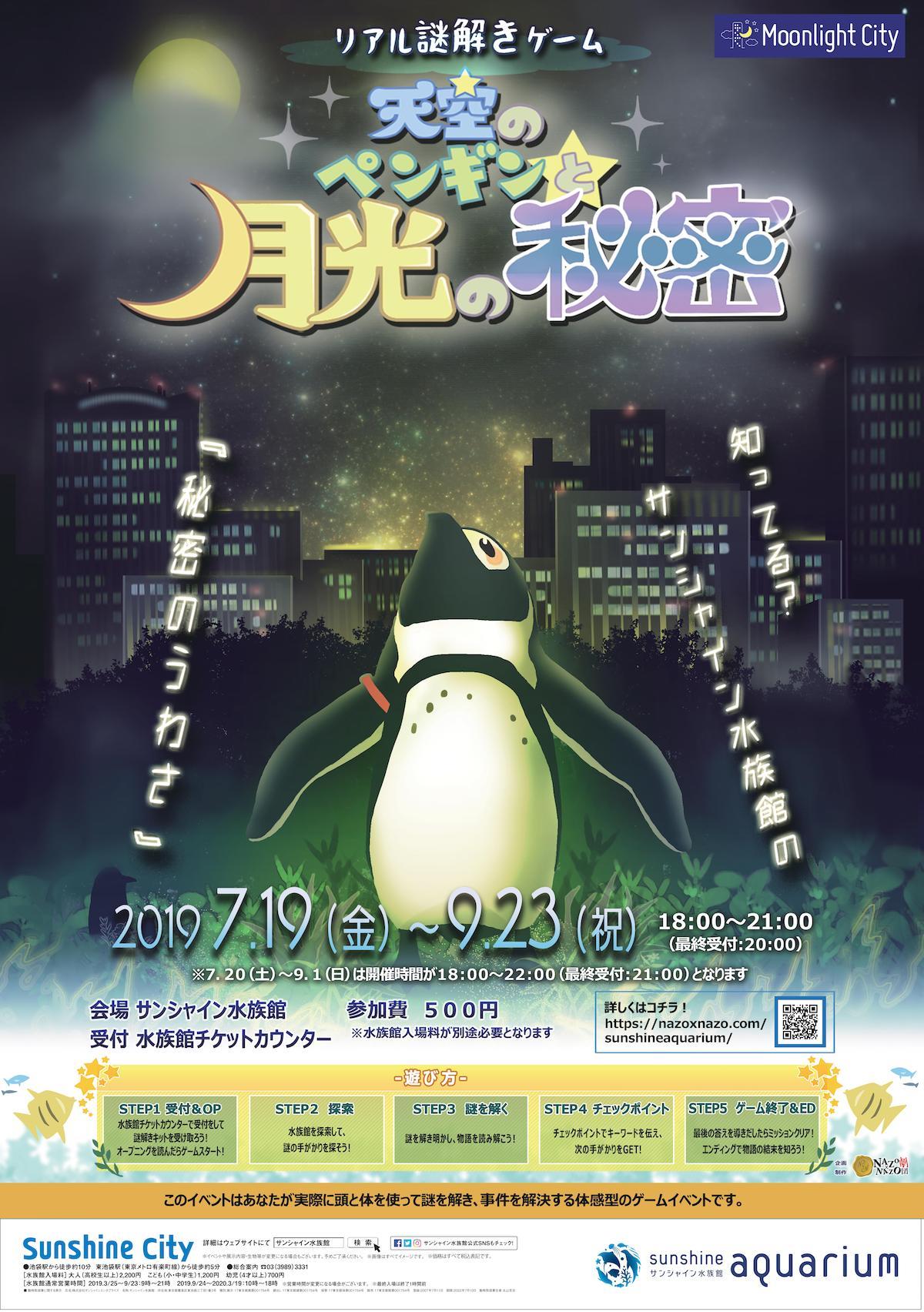 夜の水族館でリアル謎解きゲーム 「天空ペンギンと月光の秘密」(サンシャイン水族館)