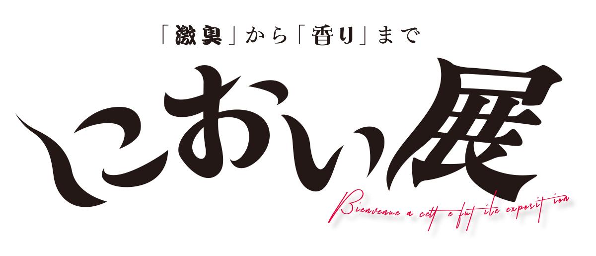 「におい展」で悶絶する話:2019年9月からは横浜会場、一昨年の池袋展からさらに進化!