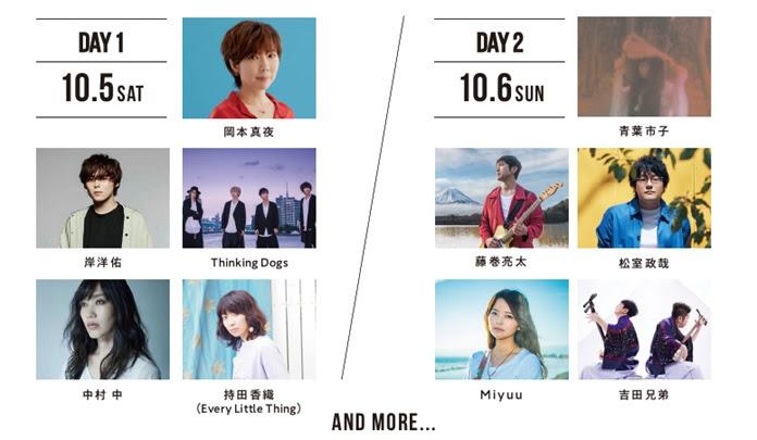 箱根・芦ノ湖畔の音楽フェス「HAKONEIRO 2019」 出演者が決定!一般発売が開始