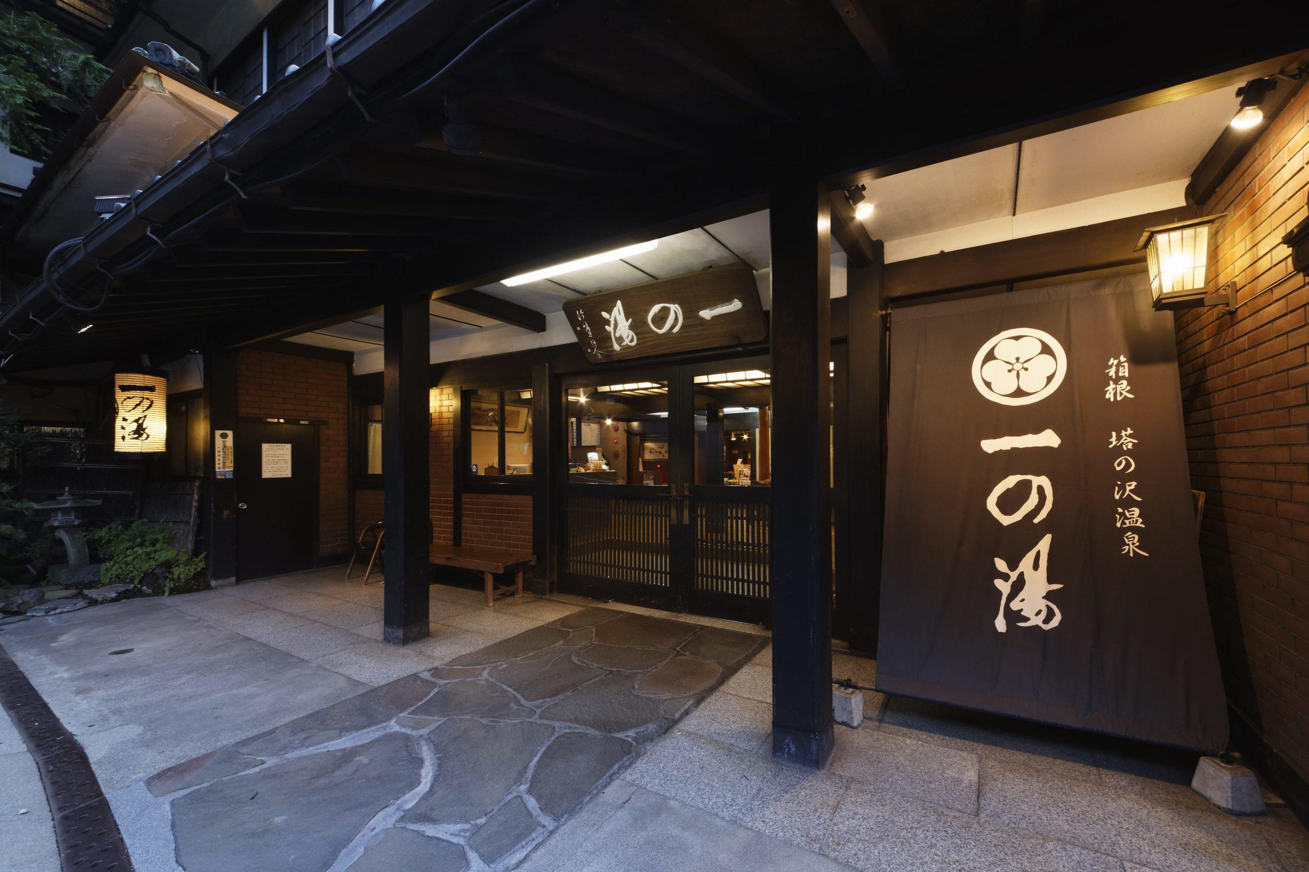 創業390年の箱根一の湯が「創業390年祭り」で年間39個もの企画を実施