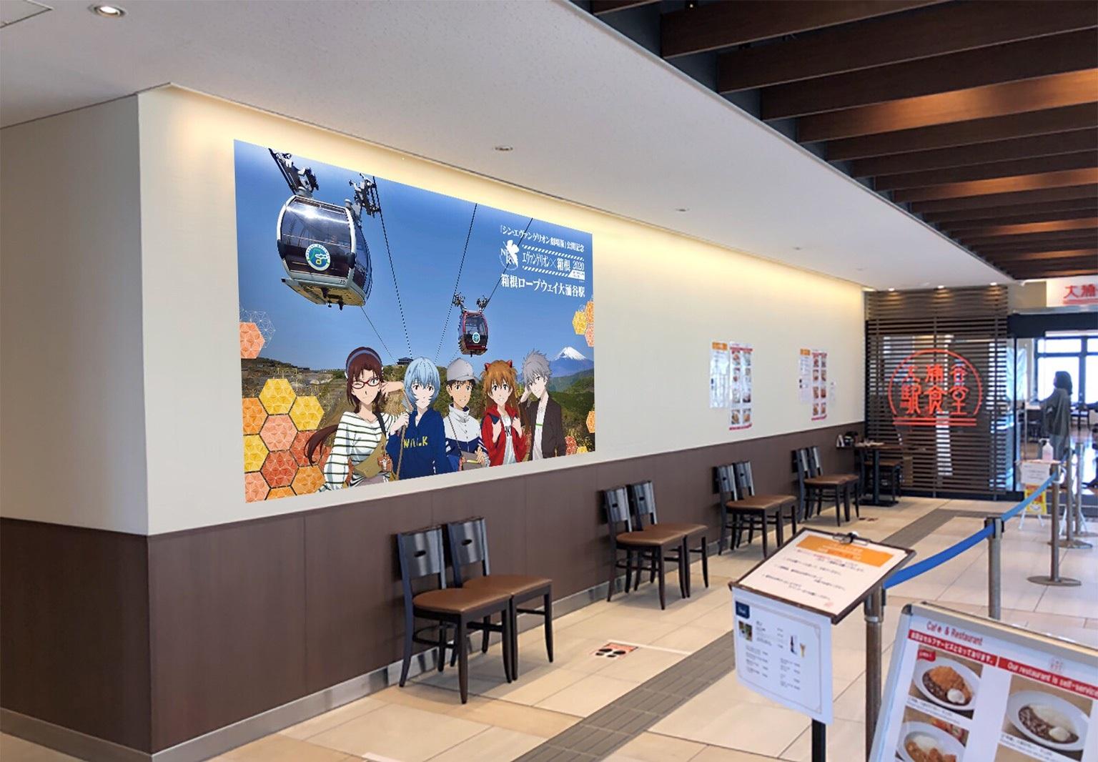 エヴァンゲリオン×箱根のコラボイベントが9月末まで開催期間延長を決定に!