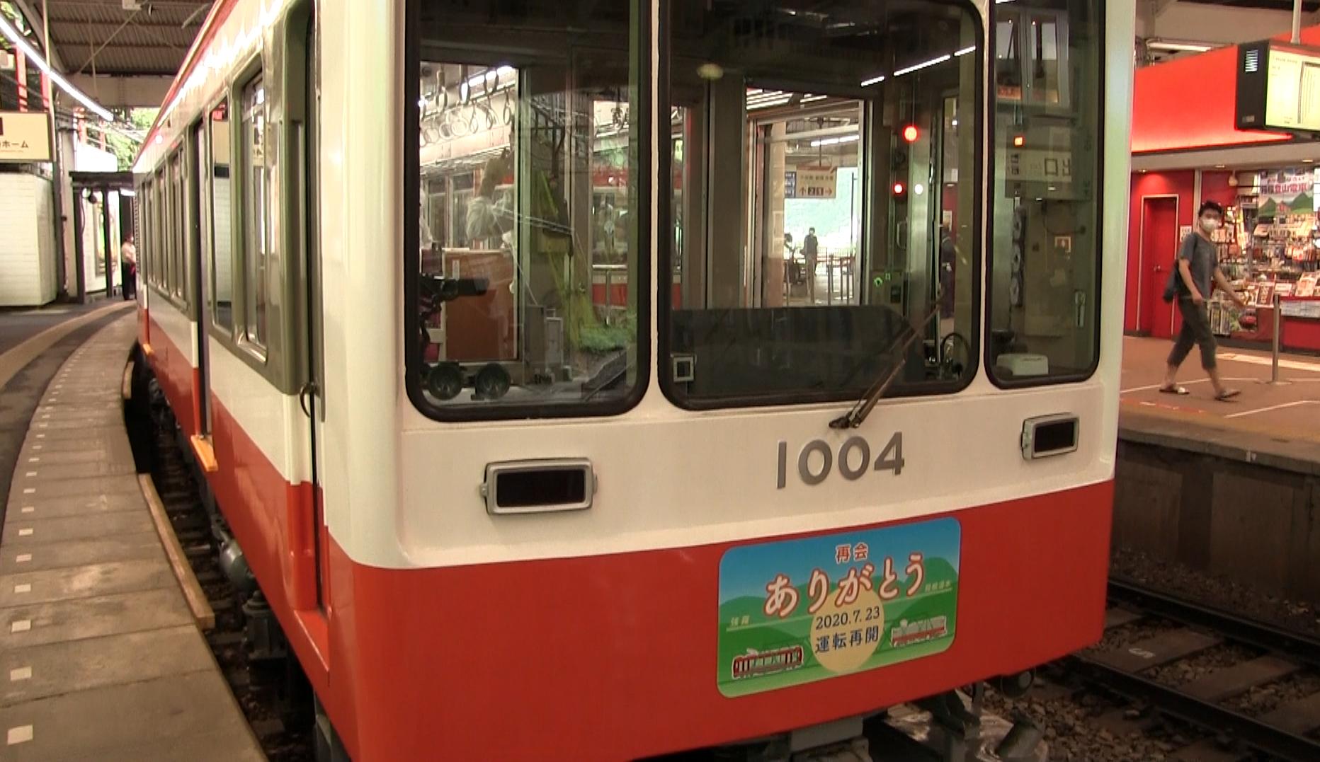 [祝]おかえり箱根登山電車!小雨の中、待望の全線運転再開