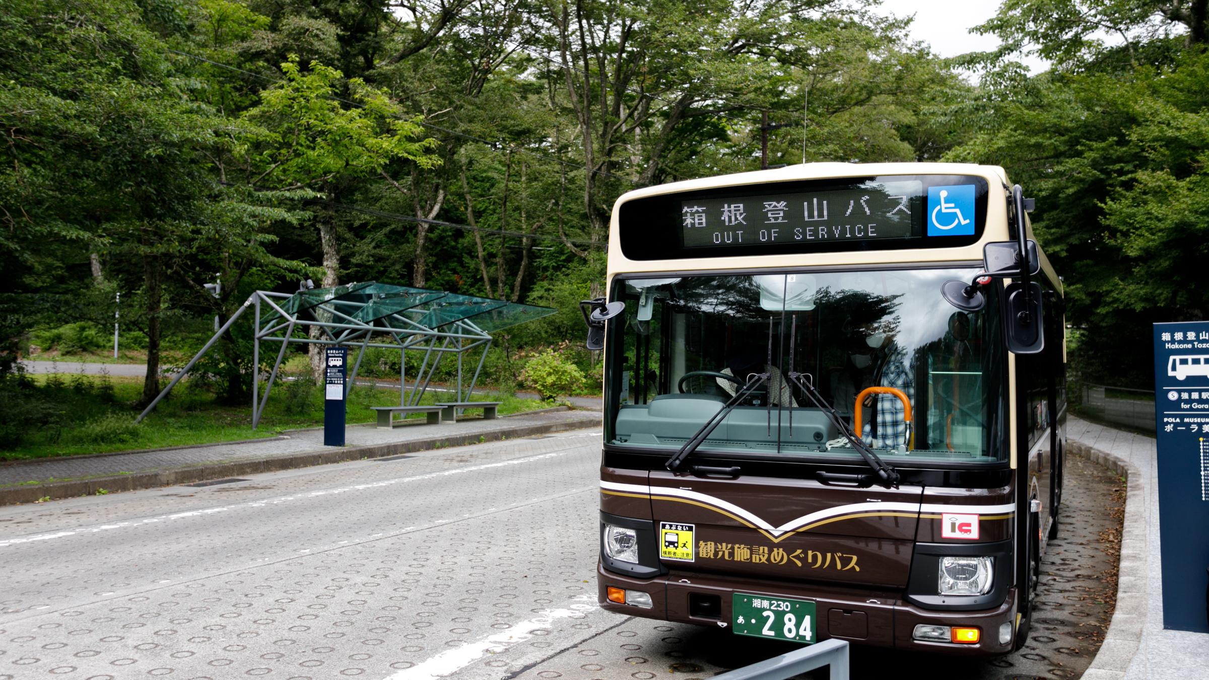 快適バス旅 ミュージアムフリーパスで回る箱根の美術館 モデルコース[取材]