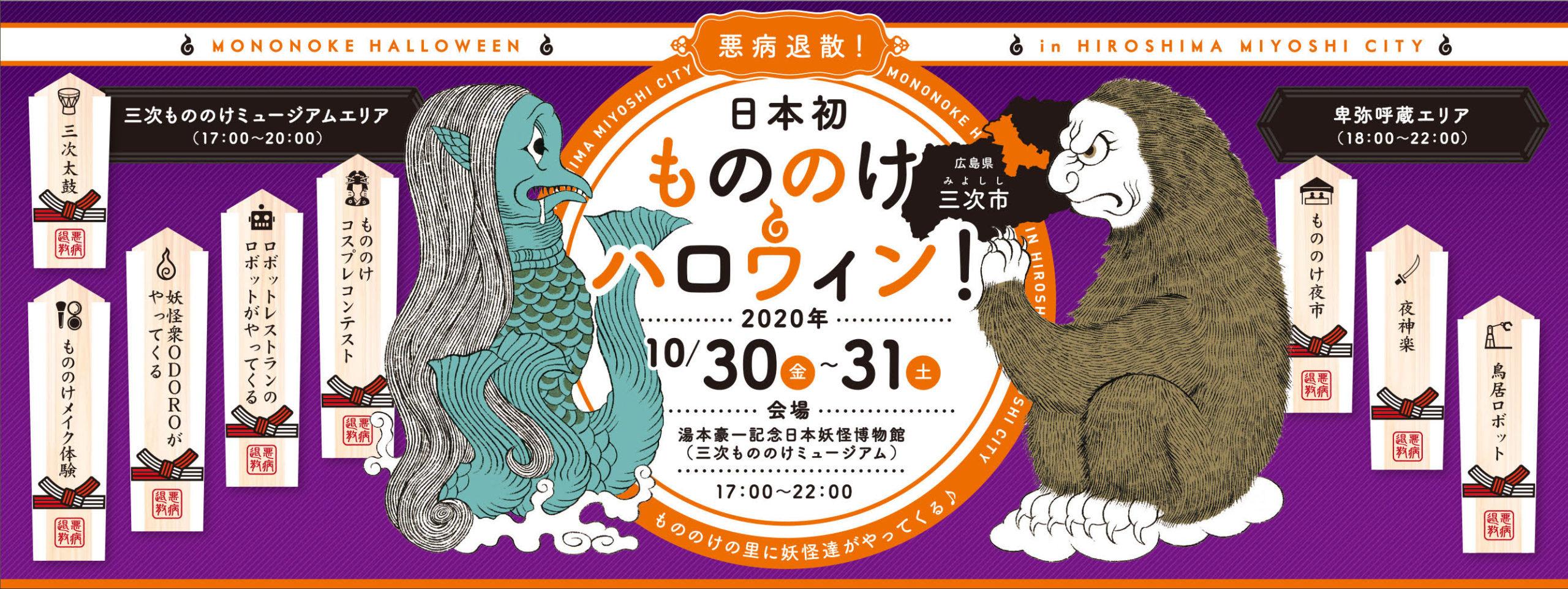 「もののけハロウィン in 三次」 10/30&31に開催、当日はTwitterでもライブ配信!日本初の妖怪がテーマのハロウィンイベント