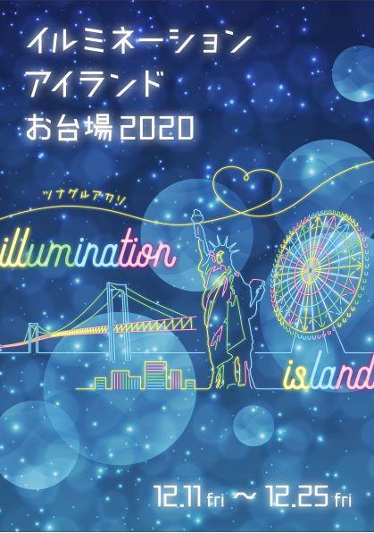 お台場エリアのイルミが一斉点灯 「イルミネーションアイランドお台場2020」が12月11日より