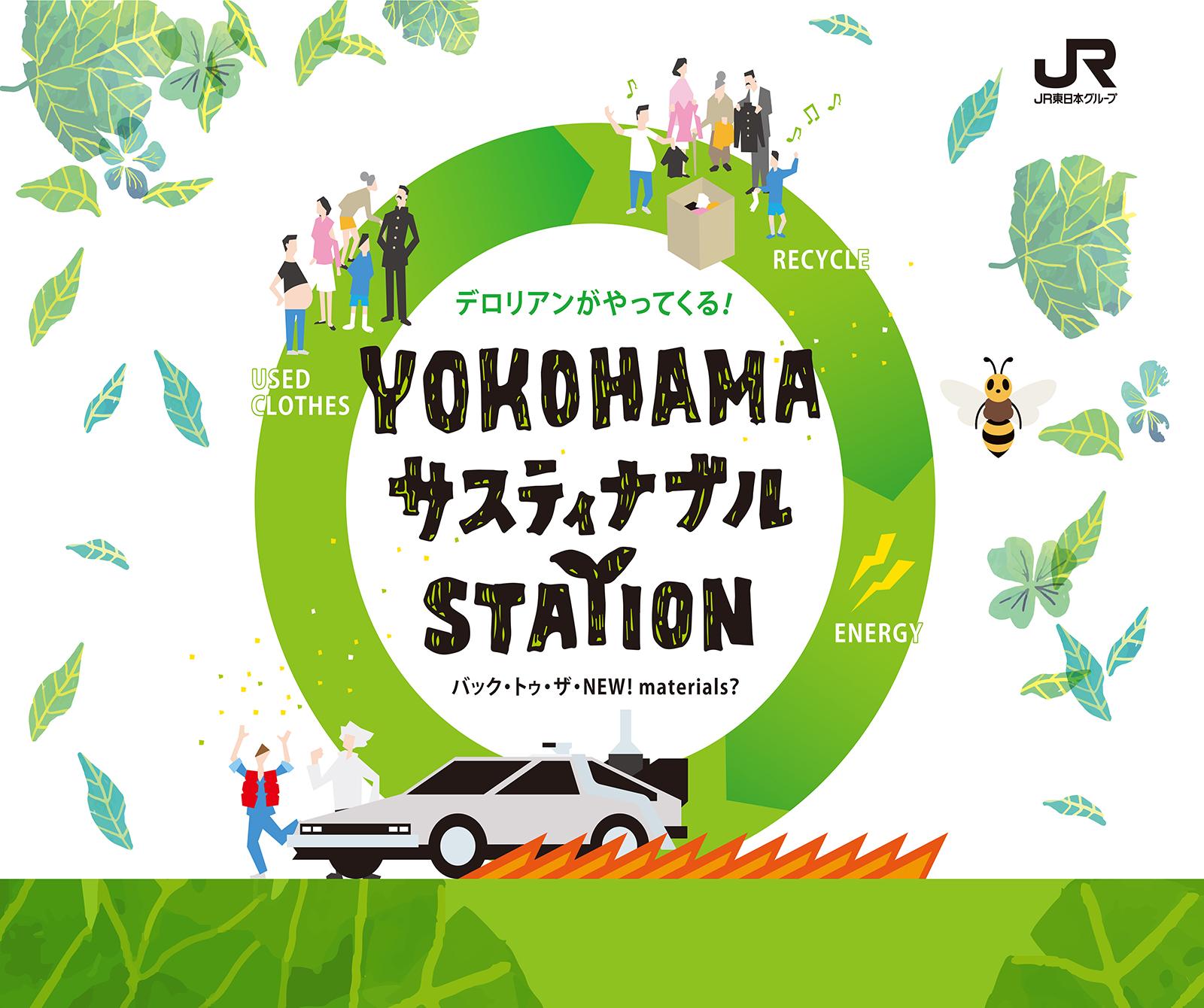 デロリアンの運転席で記念撮影が 『YOKOHAMA サスティナブル STATION』 3月4日~7日まで(横浜)