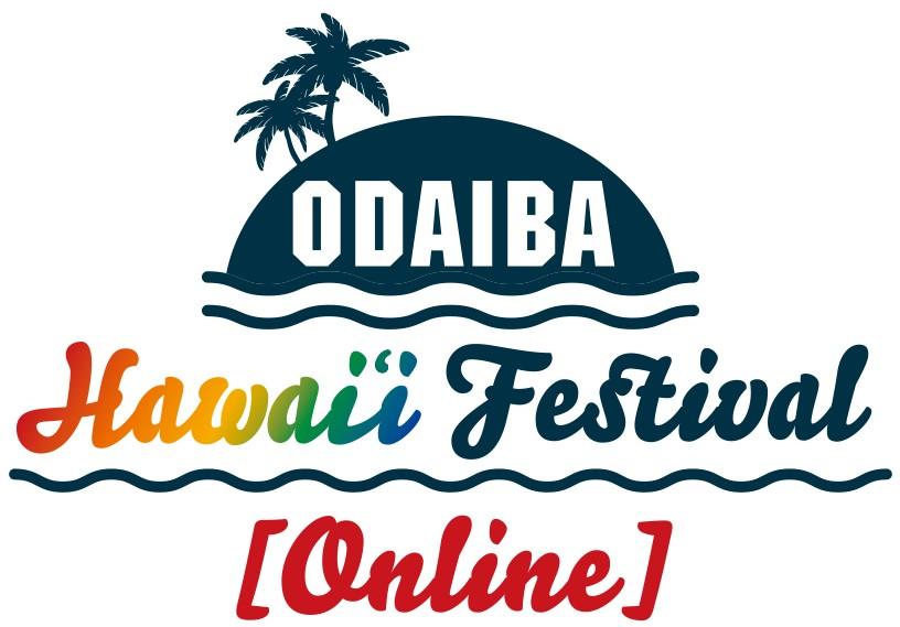 『お台場ハワイ・フェスティバル【オンライン】』 開催決定!GW最大のハワイアンイベント、今年はオンラインでハワイを満喫