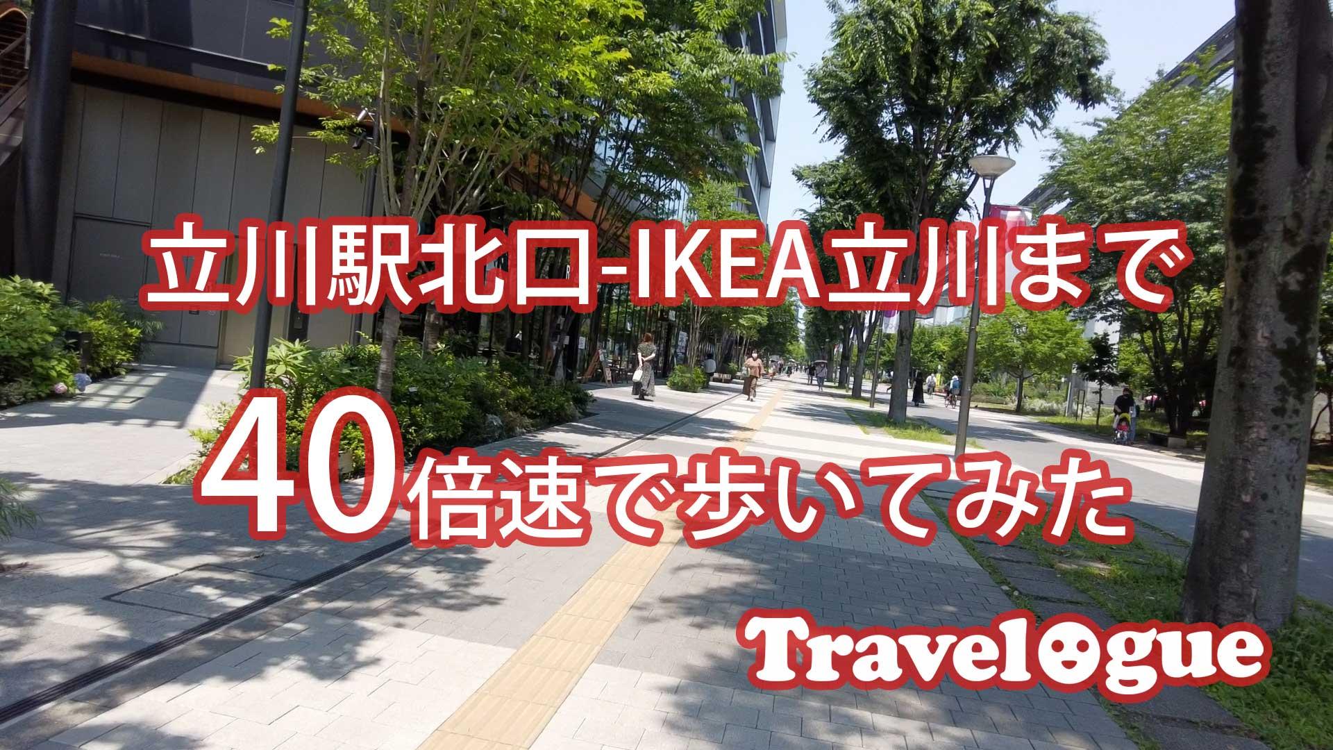 駅から徒歩OK!IKEA立川への行き方を写真と動画で紹介