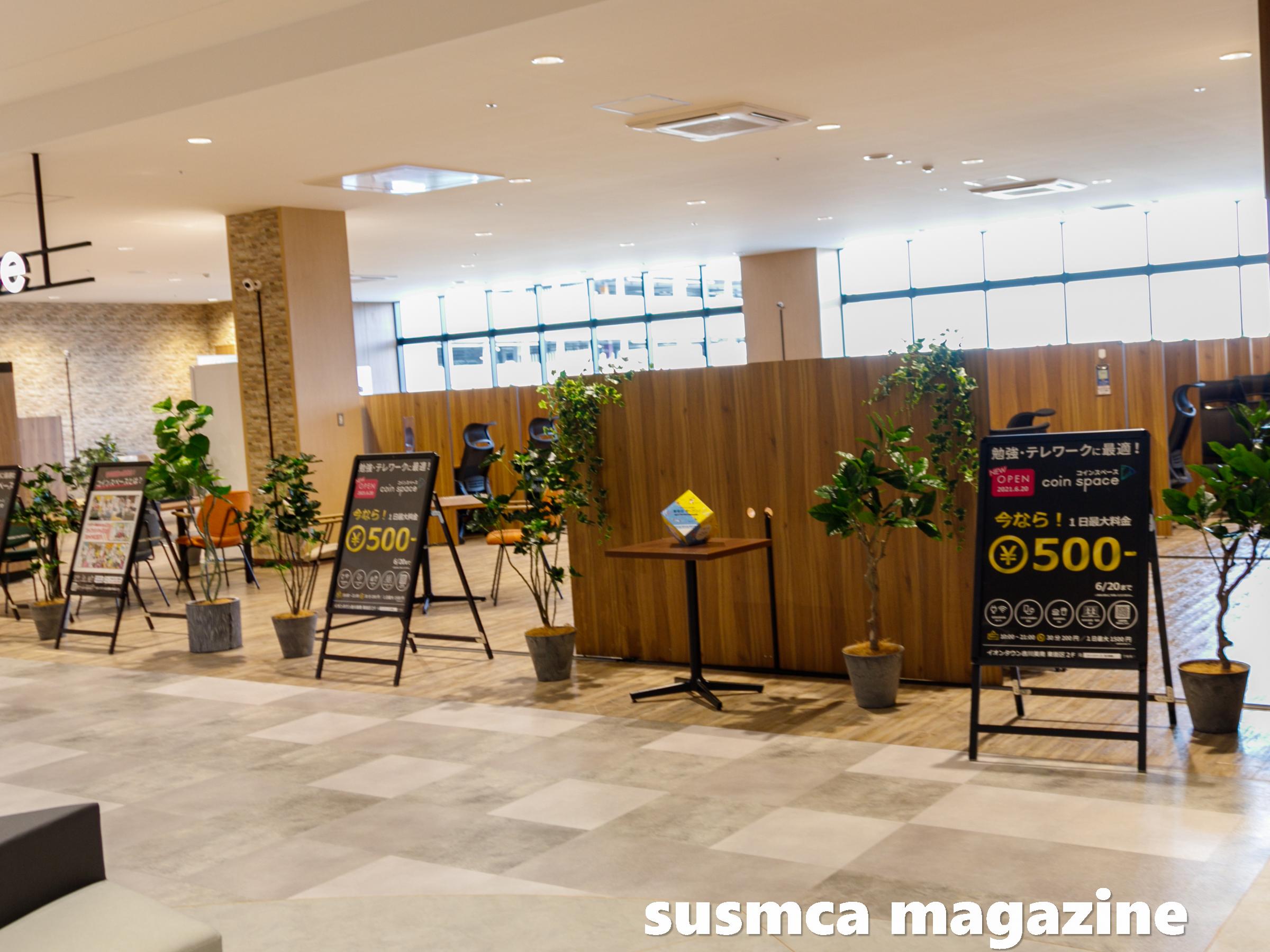 コインスペース イオンタウン吉川美南がオープン記念で1日500円使い放題!アクアイグニスと合わせればワーケーションに!