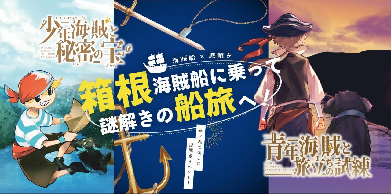 本物の海賊船内で謎解きゲーム開催!『少年海賊と秘密の宝』(箱根海賊船)