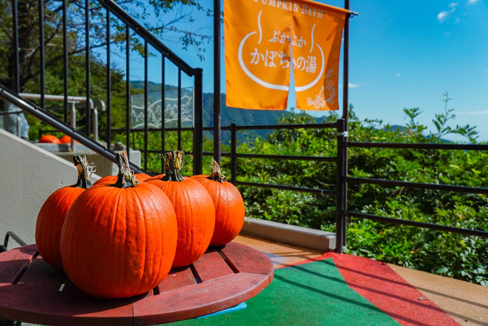 《箱根小涌園ユネッサン》箱根の超絶景展望露天風呂に巨大かぼちゃが登場!